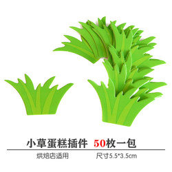 Small grass cake decoration plug-in happy birthday card baking decoration green grass green grass coconut tree piggy cake card