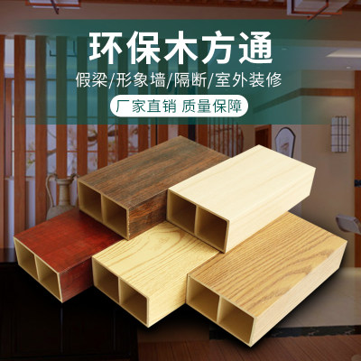 Eco-wood 100 * 50 square wood column partition screen fake beam ceiling decorative material ecological wooden square background wall