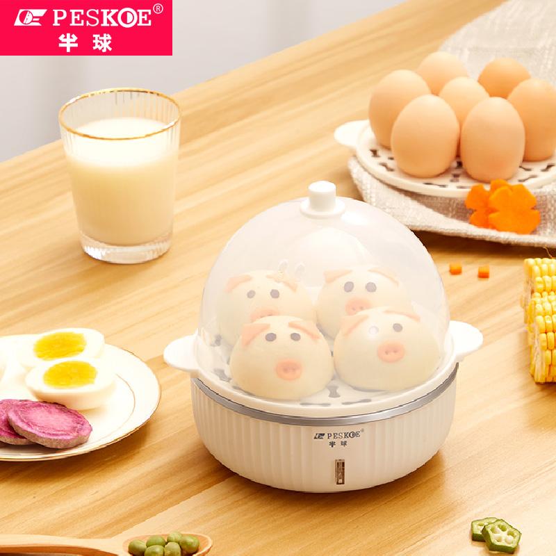 【半球】蒸蛋器鸡蛋机迷你煮蛋器