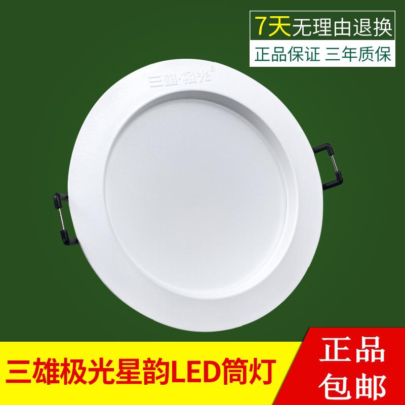 三雄极光led筒灯星韵筒灯7公分2.5寸3W5W7W9W12W15W3寸4寸5寸6寸