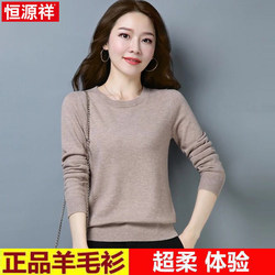 Hengyuanxiang wool sweater ladies short loose pullover fall/winter thin bottoming shirt wild round neck sweater women low collar