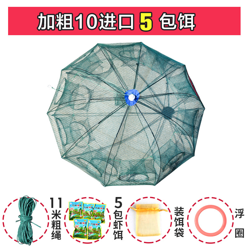Umbrella 10 import +5 пакет наживка