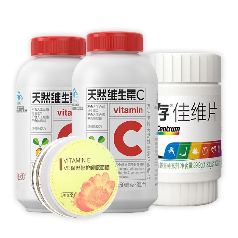 善存R佳维片 1.33g/片*30片复合成人补充维生素及矿物质 正品保障