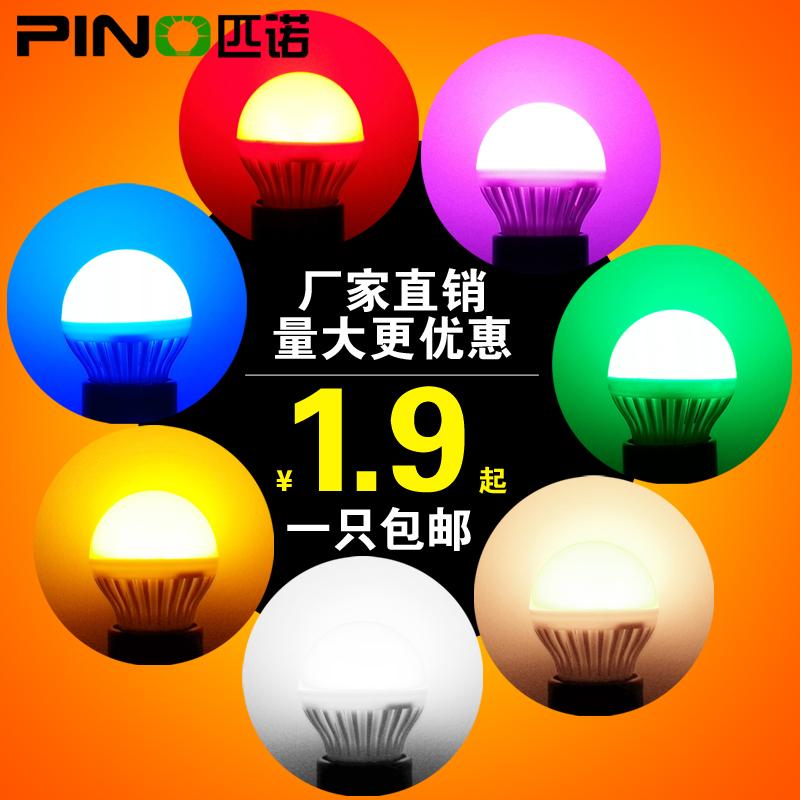 LED彩色灯泡e14e27螺口红色绿蓝色粉紫色暖黄色高亮家用装饰节能