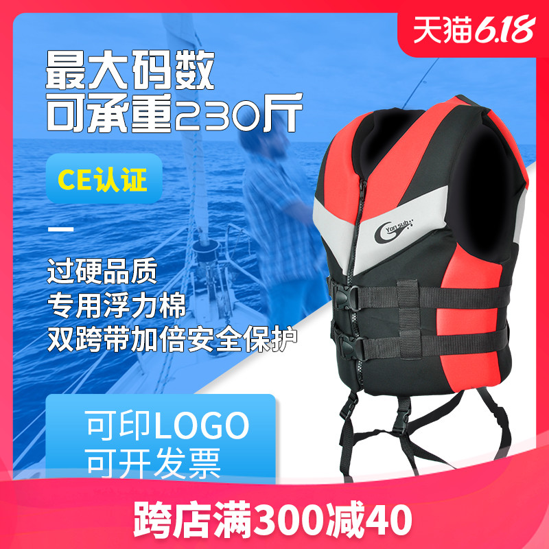 Buoyvest YONSUB wholesale custom-made anti-pollution sea fishing vest snorkeling dragon boat male and female adult life jacket