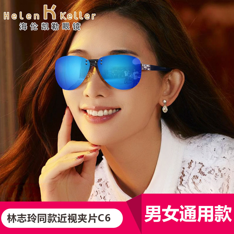 422f1c066b ... Helen Keller Polarized Myopia Sunglasses Driving Snow Driving Tide Men  and Women 蛤蟆 Clips Sunglasses Mirror