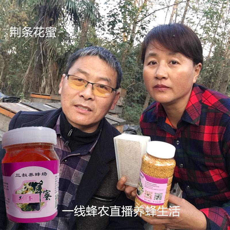 荆条土蜂蜜农家自产荆花新蜜野生原生态纯天然蜂蜜500克