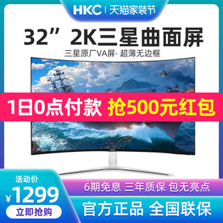 HKC 32 Yingcun 2K ultra-thin curved computer monitor without borders C325Q gaming game curved screen LCD desktop display high-definition big screen HDMI 4K coffee cafe 27 liters 144HZ