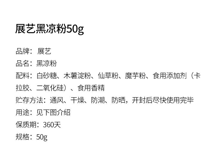 展艺黑凉粉烧仙草芋圆冻冰粉甜品布丁果冻食用自制原料详细照片