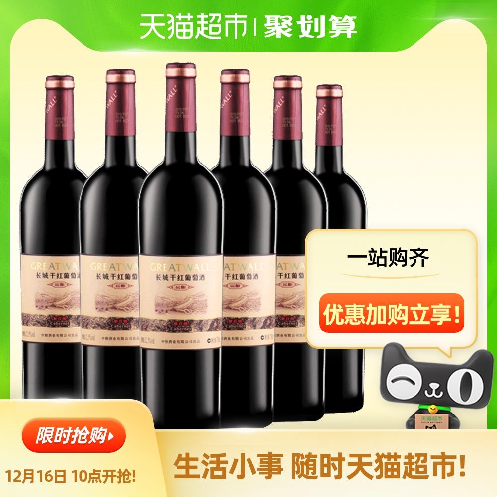 Greatwall 中粮长城 窖酿解百纳干红葡萄酒 750mL*6瓶 聚划算天猫优惠券折后¥139包邮(¥149-10) 88VIP会员还可95折