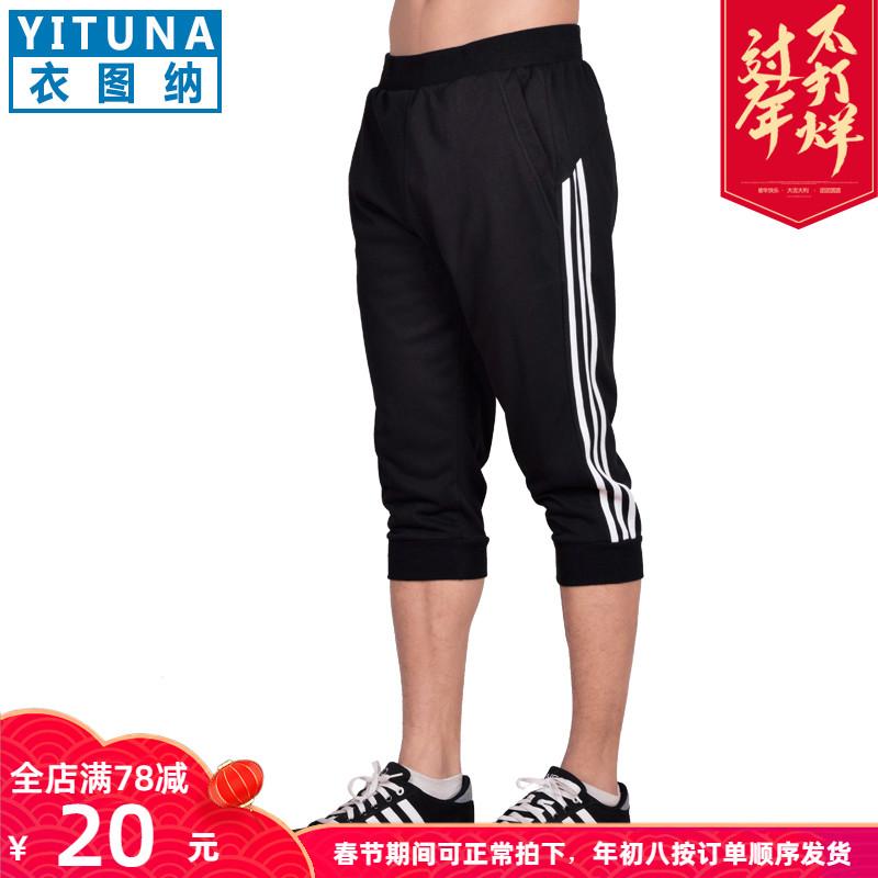冰丝健身七分裤男夏季薄款运动裤针织休闲中裤小脚收口跑步短裤