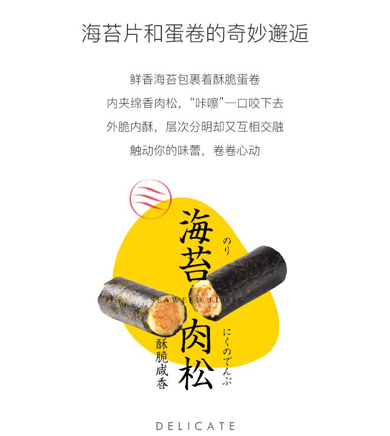 卜珂零点 肉松海苔卷 100g/罐 图3