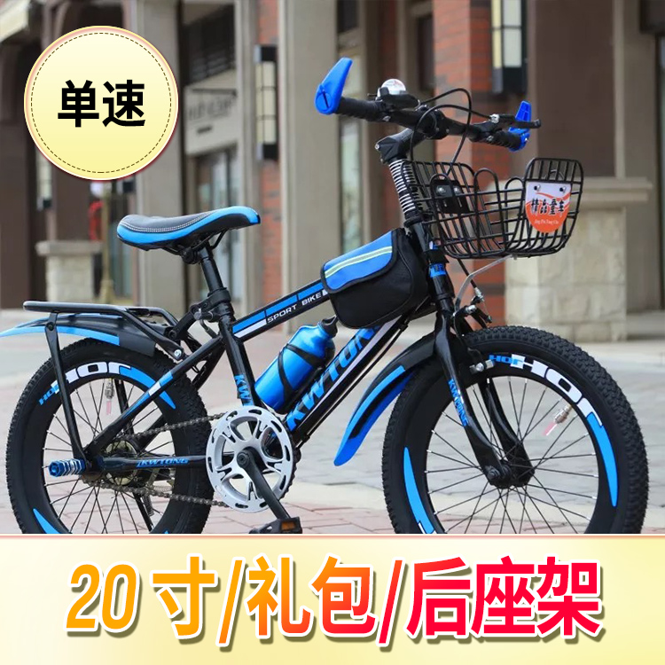 [SINGLE SPEED] 20 INCH BLUE + GIFT BAG + REAR SEAT