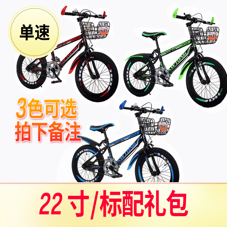 [SINGLE SPEED] 22 INCH + STANDARD PACKAGE  (TAKE THE NOTE COLOR)
