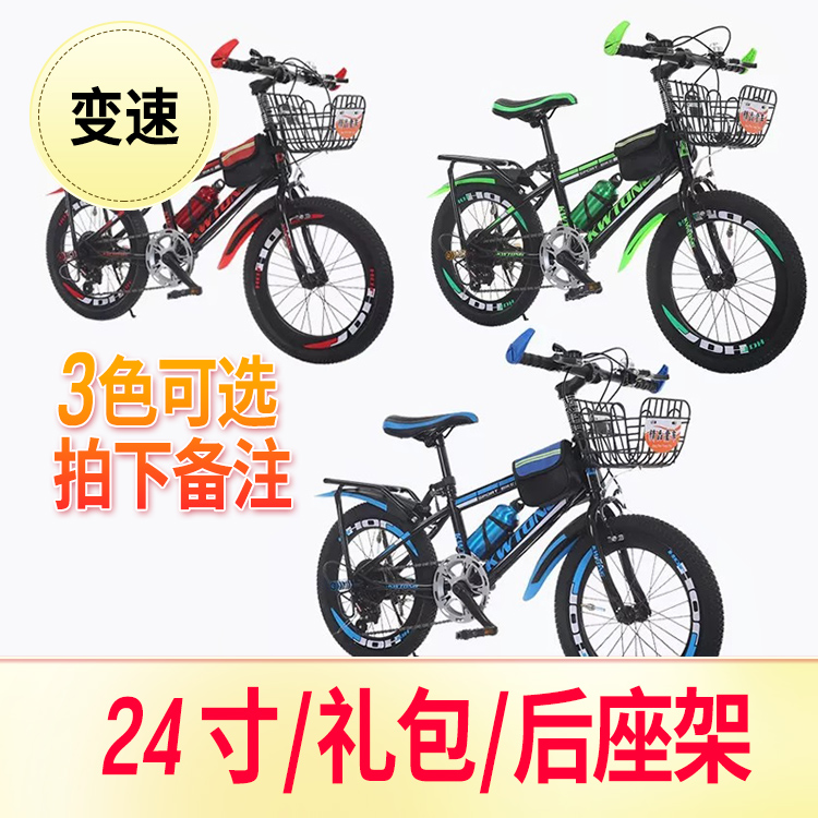 [SHIFT] 24 INCH + GIFT BAG + REAR FRAME   (PHOTOGRAPHED NOTE COLOR)