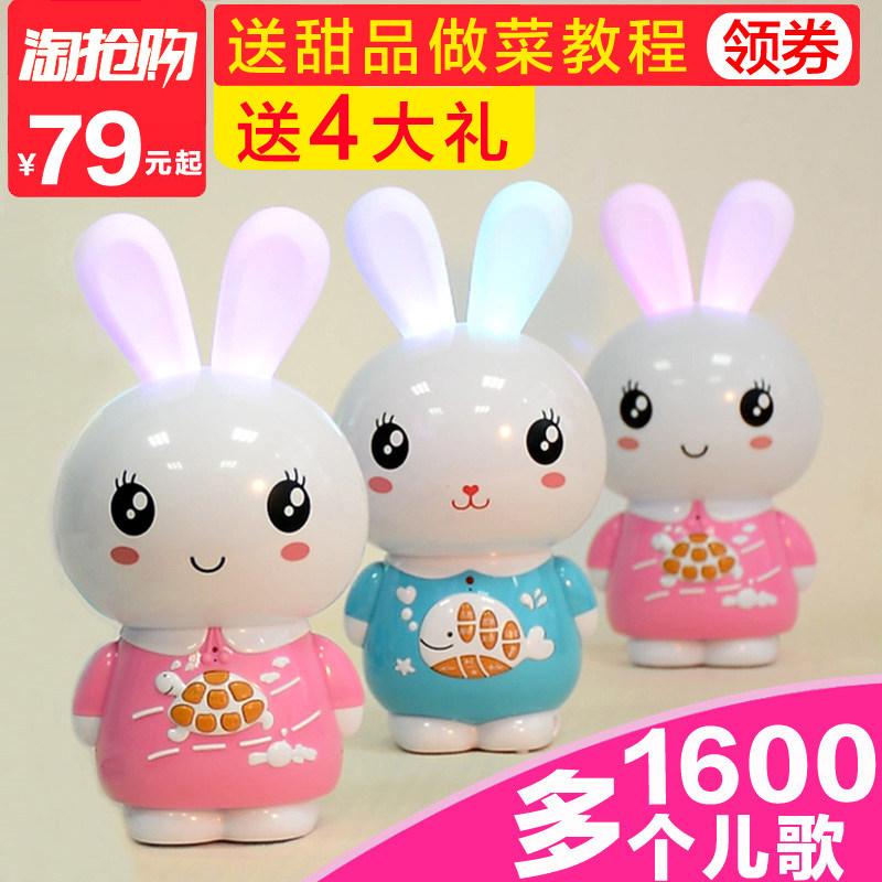 儿童宝宝早教机小白兔兔子故事机0-3岁婴儿音乐儿歌播放器可充电