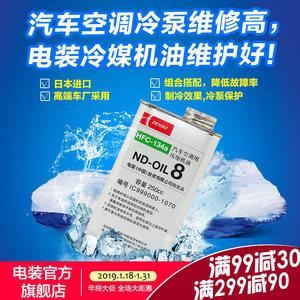 日本进口DENSO电装汽车空调压缩机油ND-OIL8冷冻油 250cc