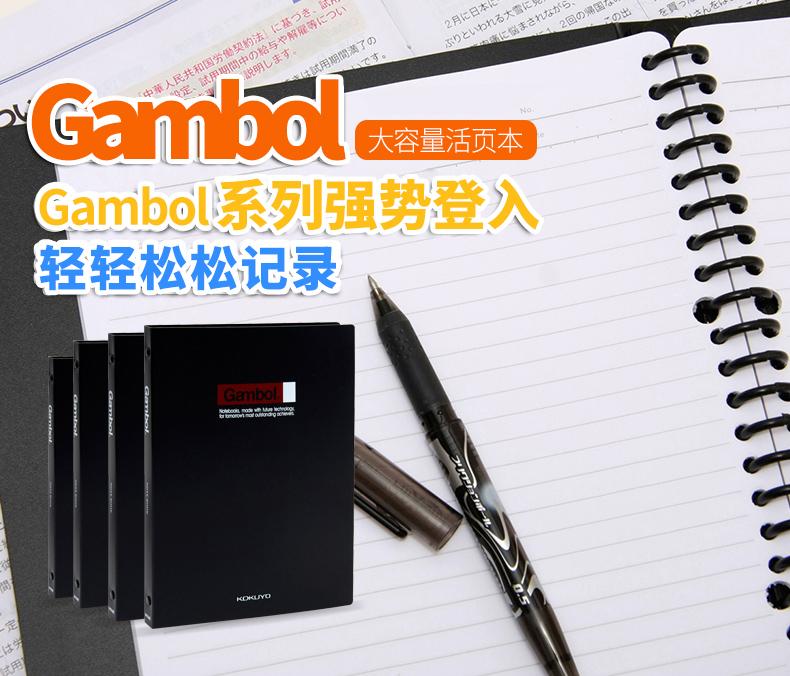 KOKUYO国誉 A5/B5Gambol渡边活页本活页夹笔记本记事本