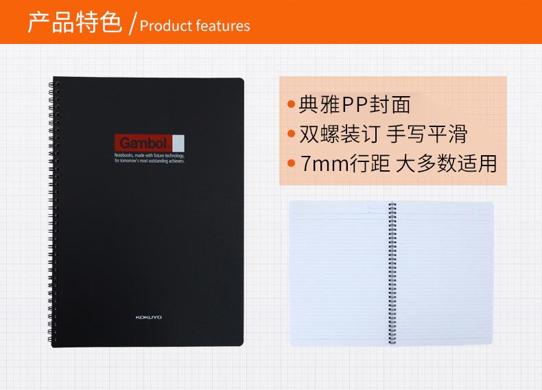 KOKUYO国誉 A4A5B5Gambol PP面双螺旋商务笔记本记事学生本笔记本
