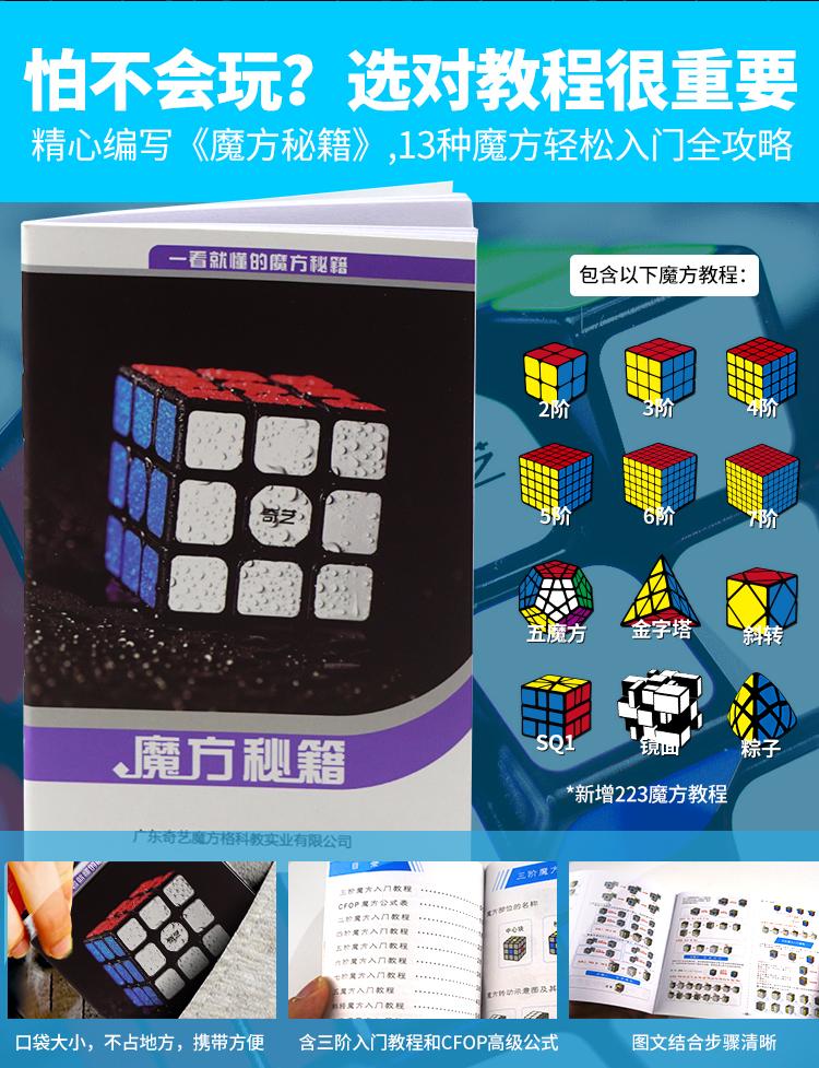 圣手传奇三阶魔方二三四五2453阶益智玩具初学者套装减压磁力比赛详细照片
