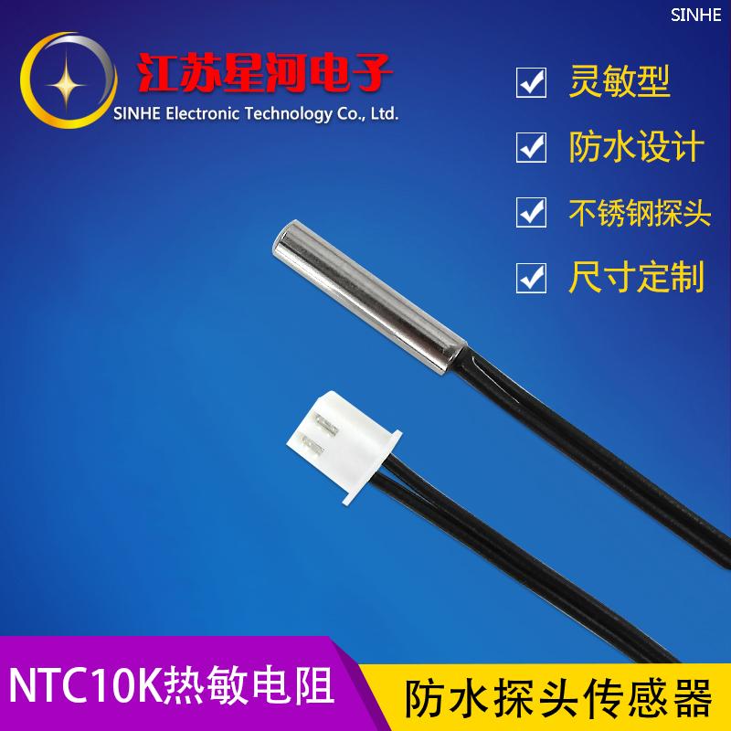 XH-T106 водонепроницаемый Датчик температуры высокая Точность Температура 10K / B3950 Термистор NTC