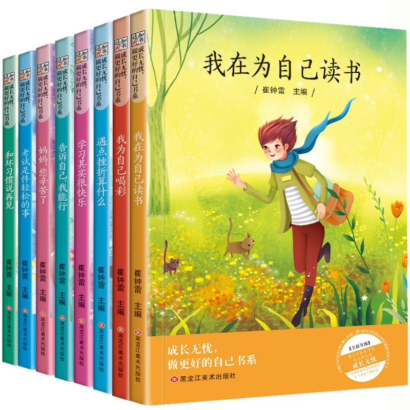 我在为自己读书全8册励志故事书三四五六年级小学生课外阅读书籍8-9-10-12岁老师推荐必读课外书3-6年级儿童文学读物畅销少儿图书
