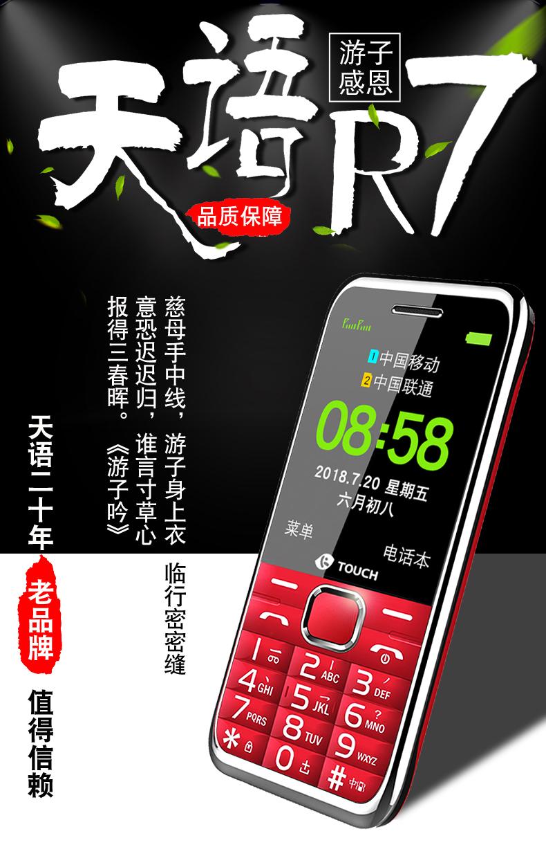K-Touch/天语 R7移动电信版男女款超薄老人机超长待机正品按键直板老年手机大屏大字大声诺基亚小学生备用