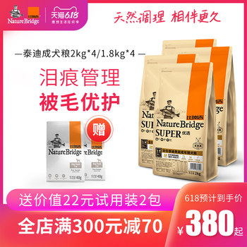 Teddy Biruijitai Di Guibin Canine Adult Dog Food 2kg * 4 / 1.8kg * 4