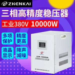 振凯三相高精度稳压器10000w全自动380v大功率10kw工业机床电机