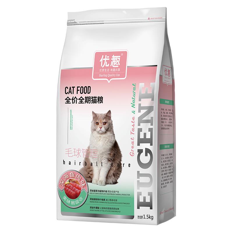 买1送1缓解毛球专用猫粮成年猫粮6斤