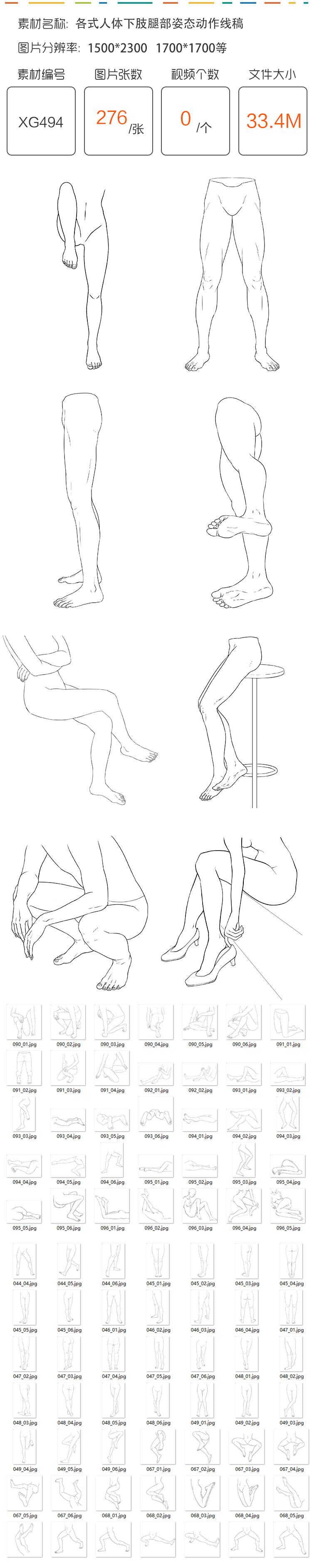 [素材美术] [各式人体腿部姿态动作线稿]|[原画]