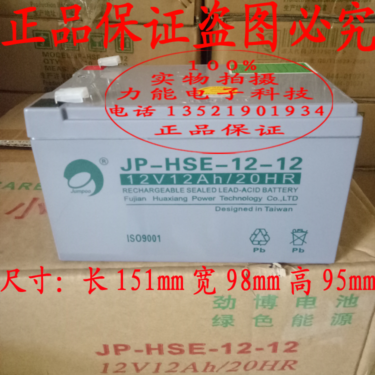 usd 45 36 original jingbo jp hse 12 12 12v 12ah 20hr maintenance