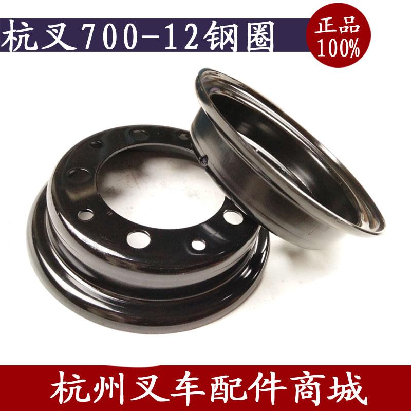 Nĩa bánh xe trung tâm Hàng Châu xe nâng 4-4.5 tấn bánh sau vành xe nâng bánh sau 700-12 bánh xe treo ngã ba vòng thép