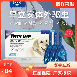 4.4 Elgin large dog drops Flea Li'an pet dog in vitro deworming and killing fleas, ticks, lice, and whole box