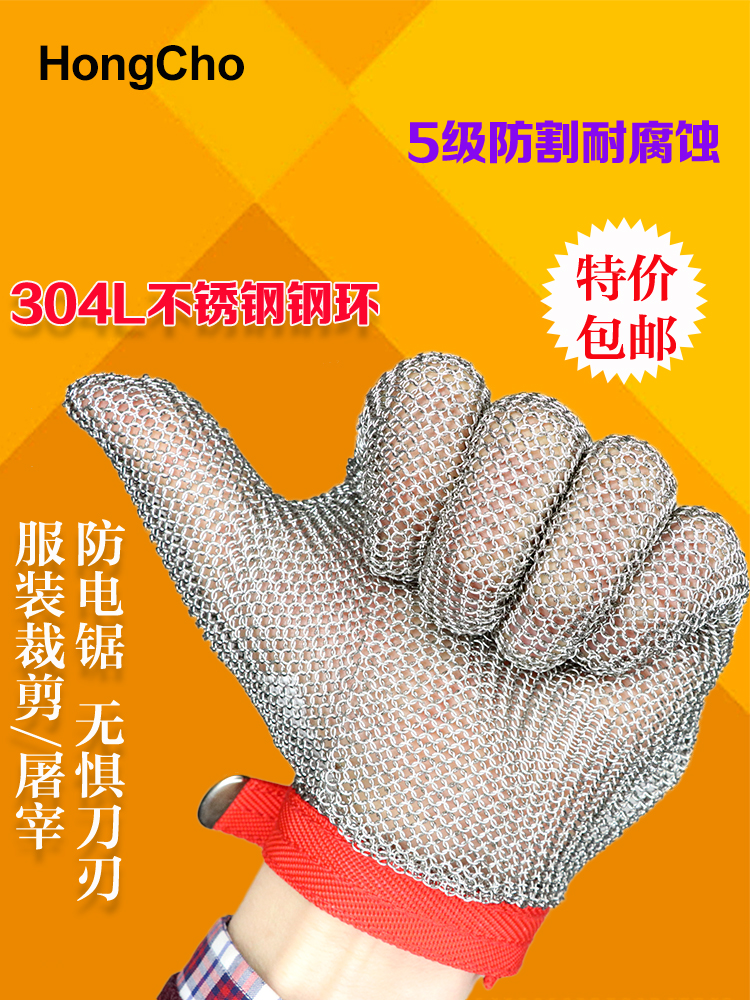 HongCho anti-cut wire gloves anti-cut protective steel ring gloves stainless steel metal kill fish gloves
