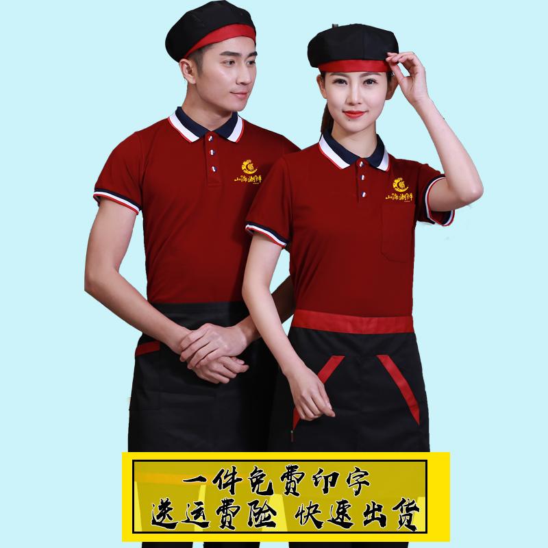 餐饮服务员工作服短袖t恤女夏季新款酒店餐厅火锅店饭店工装上衣