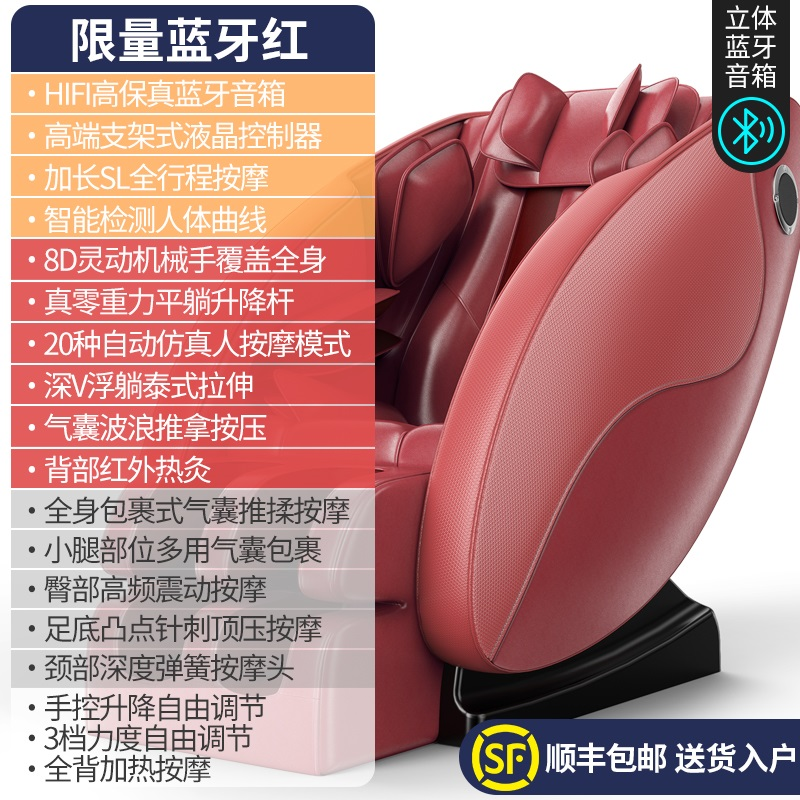 Limited Bluetooth Red - [HiFi Audio + Core Upgrade + Track Length + Full Body 360° Massage] 2197 yuan