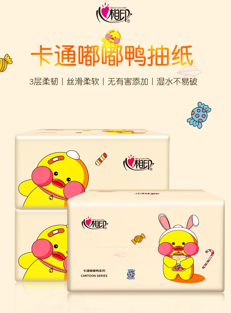 心相印 嘟嘟鸭系列 抽纸 3层140抽*6包 天猫优惠券折后¥11.9包邮(¥14.9-3)