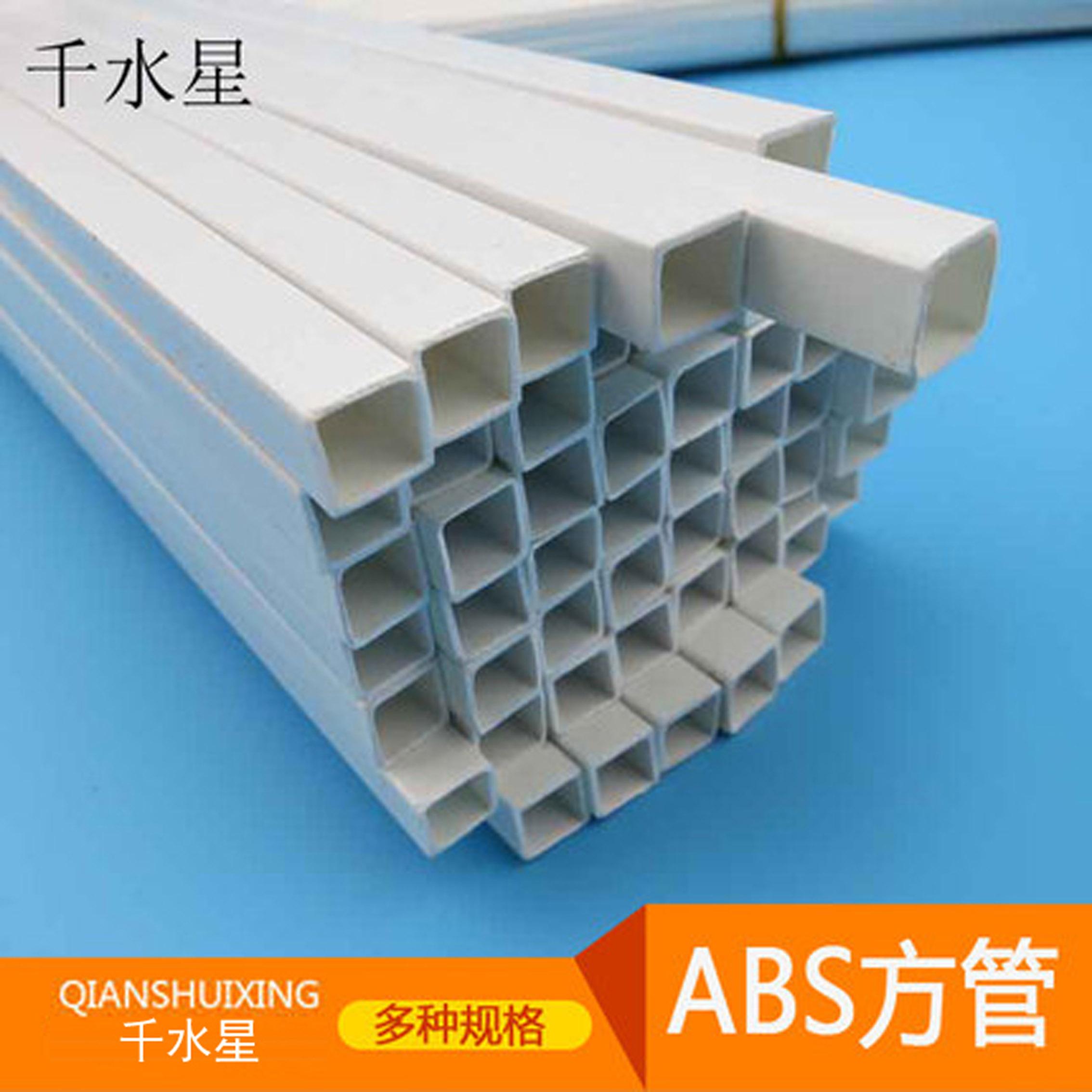 千方管ABS配件建筑模型套管diy水星小屋方洞材料模型v方管1只