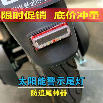 Rear-end solar lights motorcycle accessories conversion-free glass rear bumper car electric car burst flash warning lights