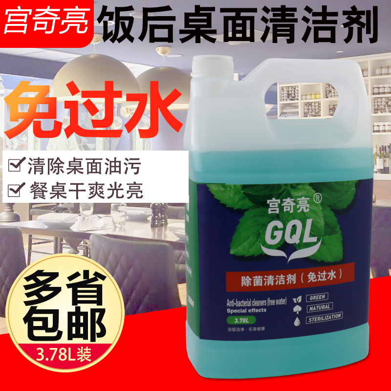 USD Genuine Sterilization Cleaning Agent Restaurant Table To - Restaurant table cleaner
