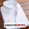 Yi Wen summer white shirt men's long-sleeved Korean Slim solid color half short-sleeved casual shirt business professional wear inch