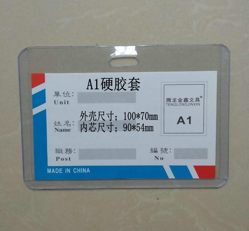 胸卡硬胶正品套加胸牌工作证套证件套A1横式9*5.5cm夹子挂绳