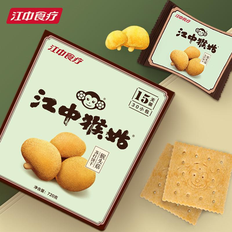 江中猴姑咸味苏打饼干15天装零食养胃猴头菇梳打30包