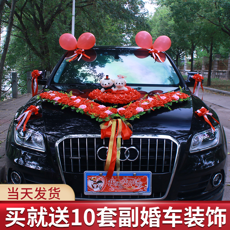Wedding car decoration products pull flower wedding wedding set Wedding main wedding car full set suction cup decoration front flower