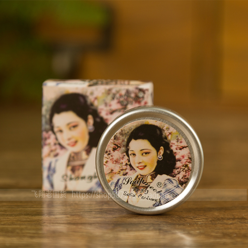 Incense about balm years left Sound Fascinated series Give me a kiss solid perfume fragrance cream genuine
