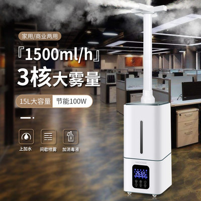 Haoqi industrial humidifier adds water to fruits and vegetables, fresh air, household warehouse, large living room, heavy fog