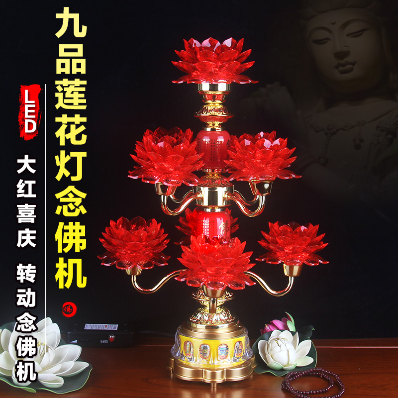 Auspicious 50cm nine products red light festive with rotating Buddha