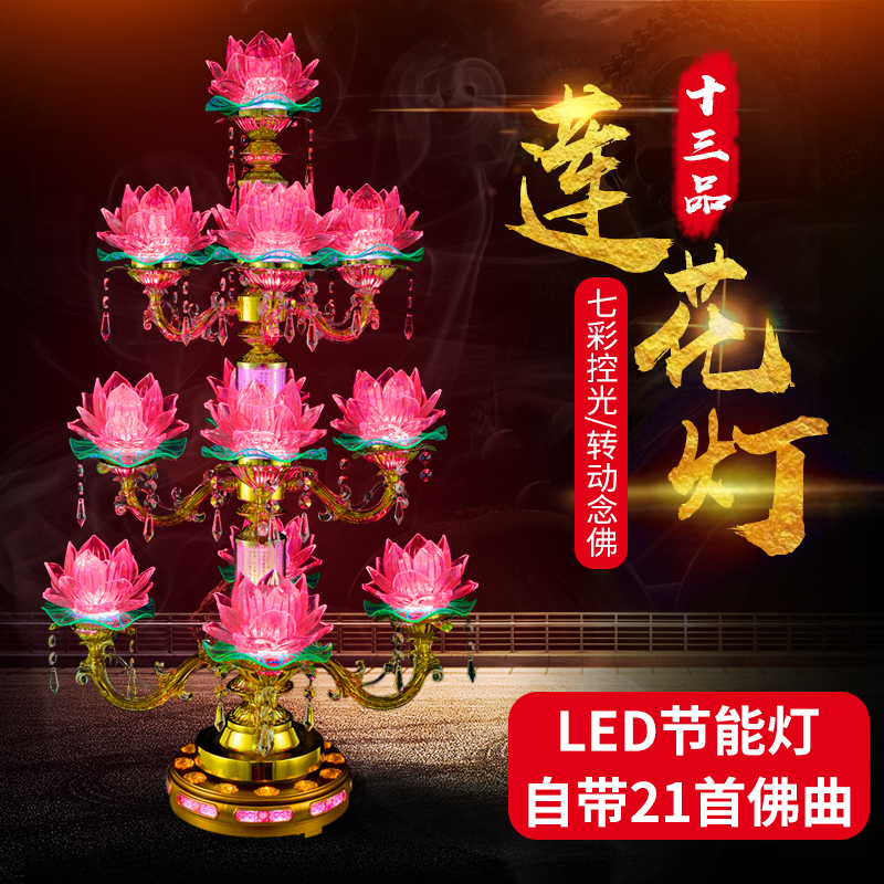 Temple 95cm high quality 13 large rotating lotus lights