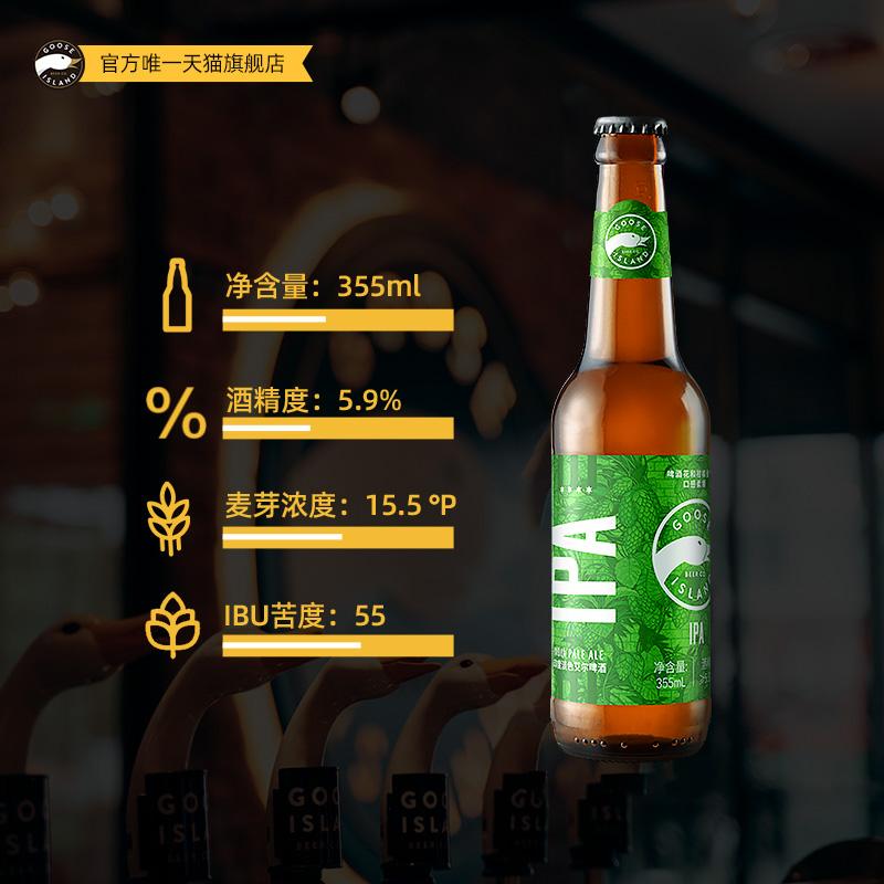 百威英博 鹅岛IPA 印度淡色艾尔精酿啤酒 355ml*24瓶*2件 凑单折后¥208包邮